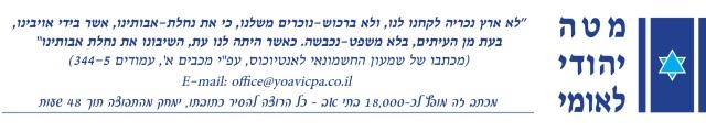 מטה יהודי לאומי