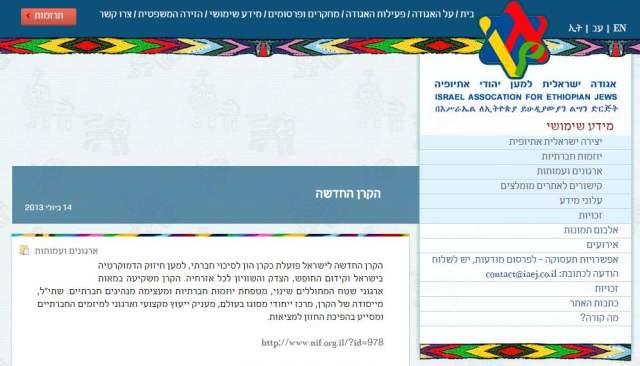 אגודה למען יהודי אתיופיה 1