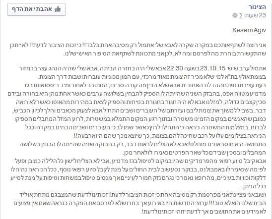 ניסיון פיגוע בתל-אביב