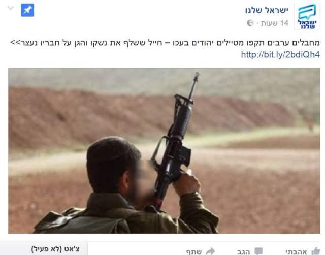 ישראל שלנו 23.08.16