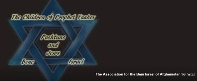 bani israel