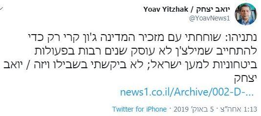 yoav-5.10.19-2.jpg
